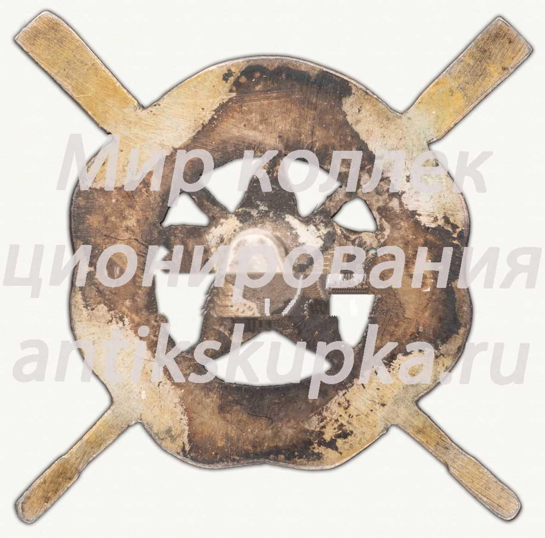 Памятный знак первенства гребного клуба ДСО «Красная звезда»