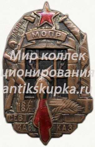 Памятный знак Северо-Кавказского отделения МОПР (Международная организация помощи борцам революции) 2