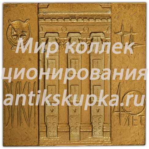 Плакета «40 лет ВИКИ (Военный инженерный Краснознаменный институт им. А.Ф. Можайского)»