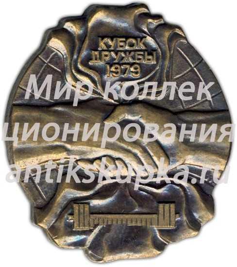 Плакета «Международные соревнования по тяжелой атлетике. Кубок дружбы»
