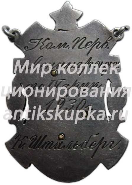 Призовой жетон командного первенства Ленинграда. Настольный теннис