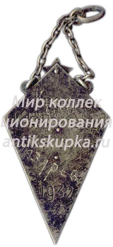 Призовой жетон СРКХ (Союз работников коммунального хозяйства). Кросс. 1932