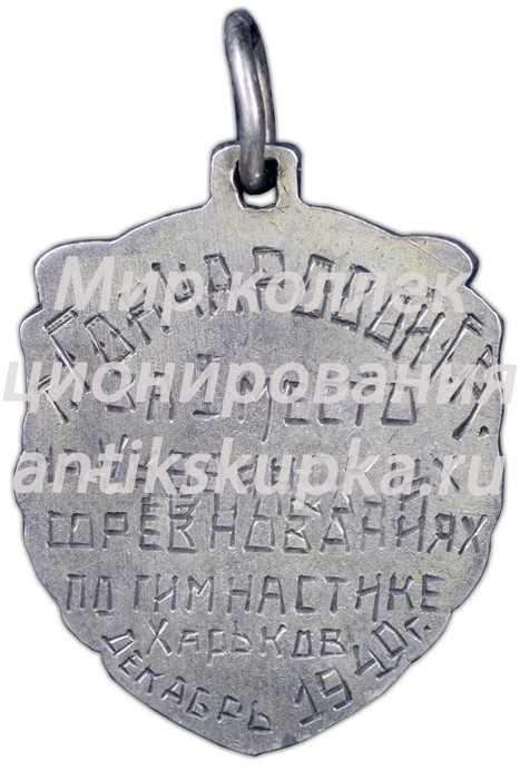 Призовой жетон за I место на Украинских соревнованиях по гимнастике. Харьков. 1940