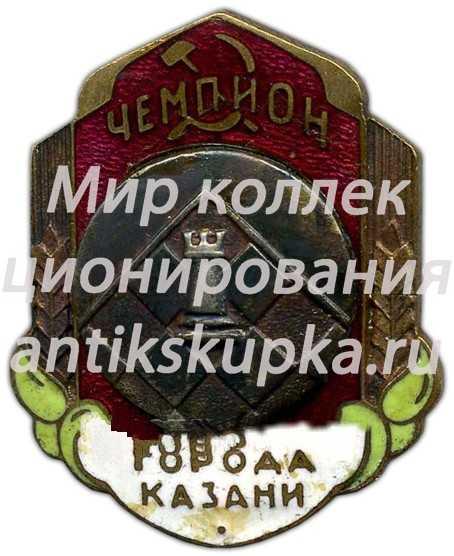 Призовой знак чемпиона города Казани. Шахматы