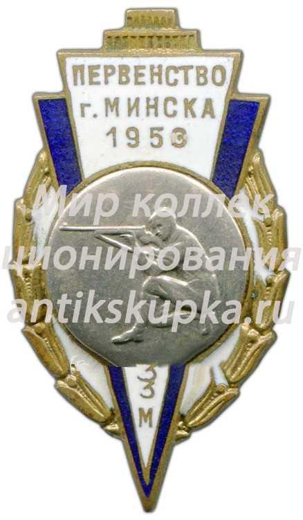 Призовой знак первенства города Минска. Стрельба. 3 место