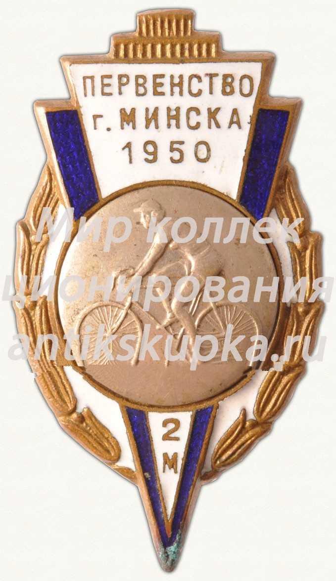Призовой знак первенства города Минска. Велоспорт. 2 место
