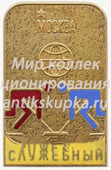 Служебный знак чемпионата мира по хоккею среди молодых команд. Москва. 1988