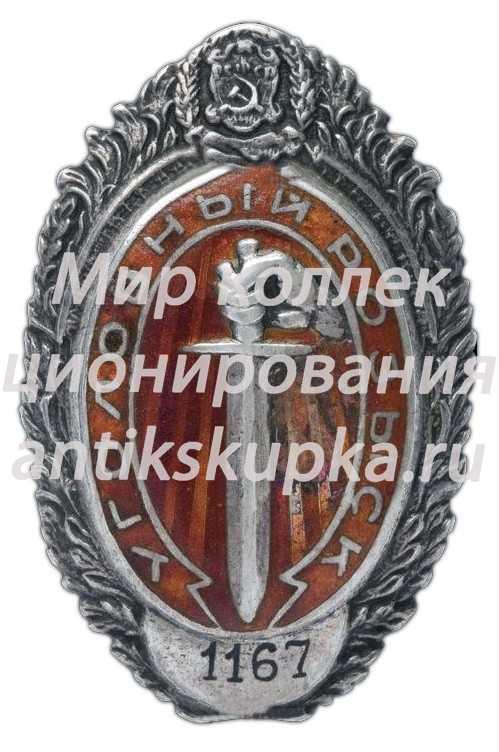 Служебный знак сотрудника Главного управления уголовного розыска 2