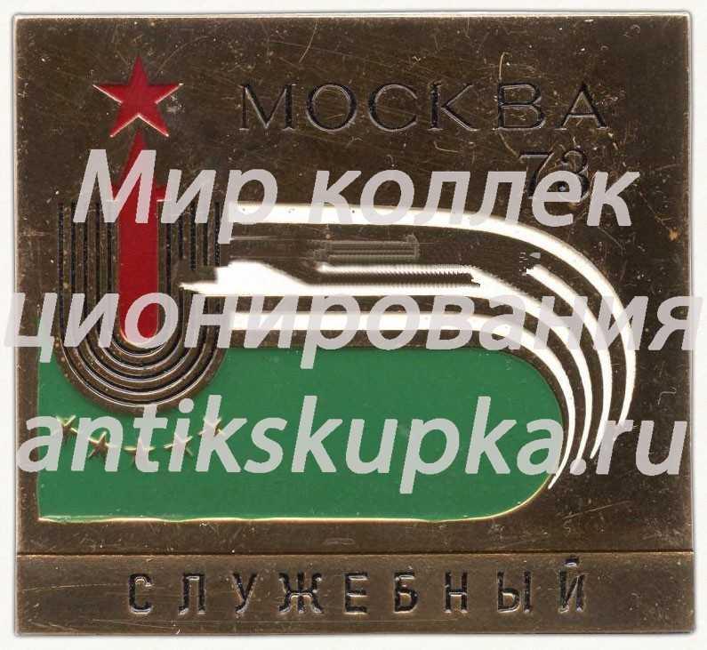 Служебный знак Универсиады. Москва. 1973