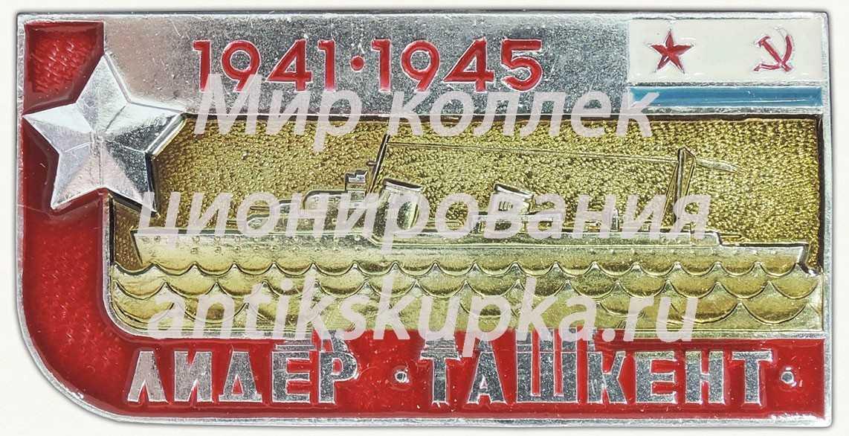 «Ташкент» — лидер эскадренных миноносцев. Серия знаков «Легендарные корабли Второй мировой»