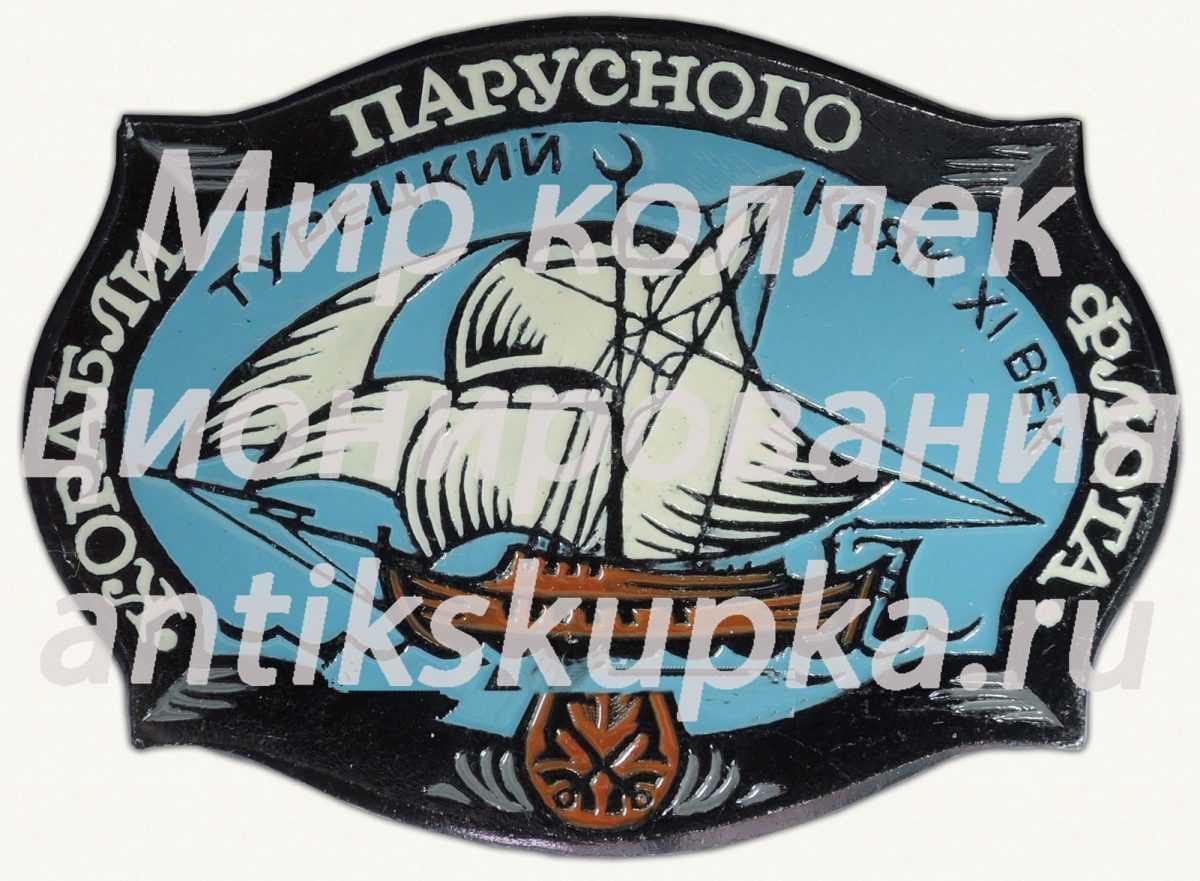 «Турецкий каяк» XI век. Серия знаков «Корабли парусного флота»