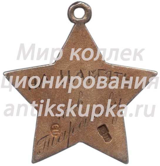 Жетон 1-й Спартакиады РККА. 1928