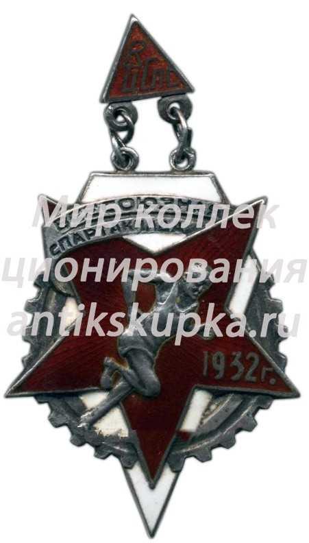 Жетон «1 Всесоюзная спартакиада ВЦСПС (Всесоюзный центральный совет профессиональных союзов). 1932»