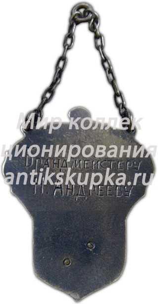 Жетон «15 лет пожарной охране. 1914-1929»