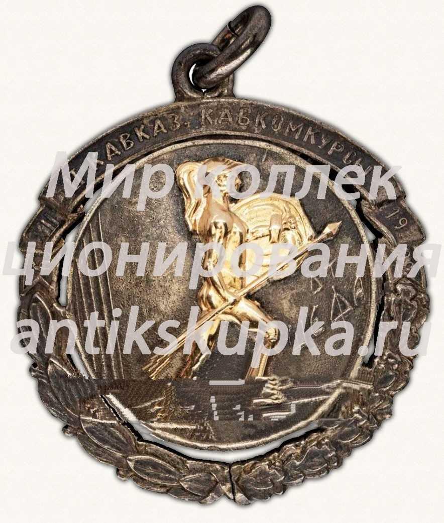 Жетон «2-е Кавказские кавалерийские командные курсы. 1922»