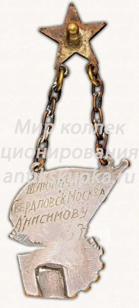 Жетон «2-я Всесоюзная спартакиада учебных заведений. 1936»