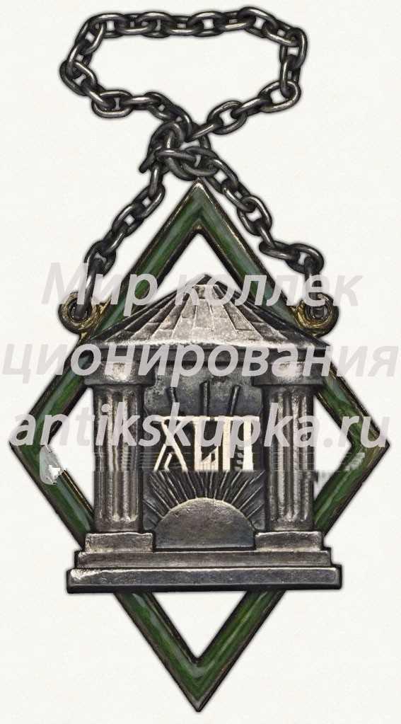 Жетон 23-й Советской школы. 1925