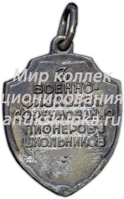 Жетон «3 военно-физкультуные соревнования пионеров и школьников»