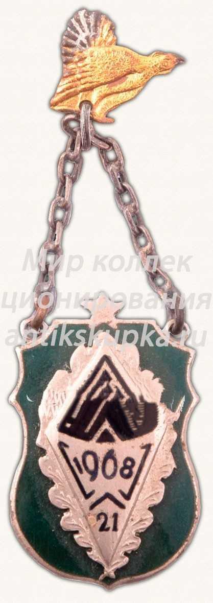 Жетон «Айзупский лесной техникум Латвийской ССР (AMT). 21 выпуск. 1968»