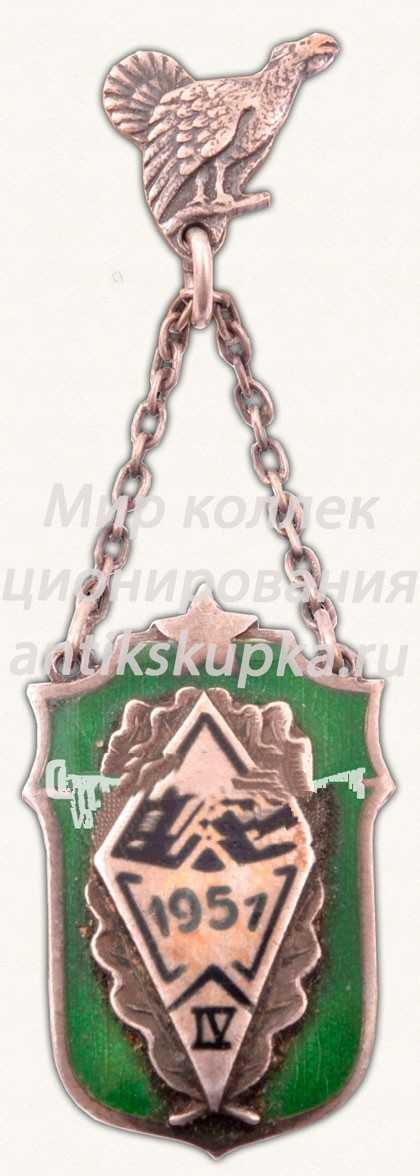 Жетон «Айзупский лесной техникум Латвийской ССР (AMT). IV выпуск. 1951»
