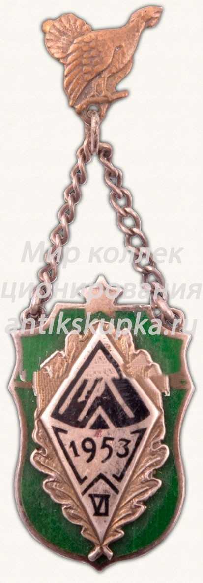 Жетон «Айзупский лесной техникум Латвийской ССР (AMT). VI выпуск. 1953»
