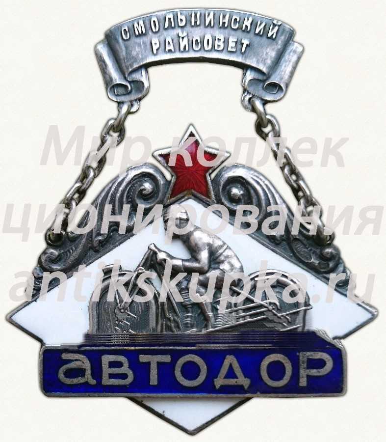 Жетон активиста Смольнинского райсовета АВТОДОРа. Ленинград. 1932