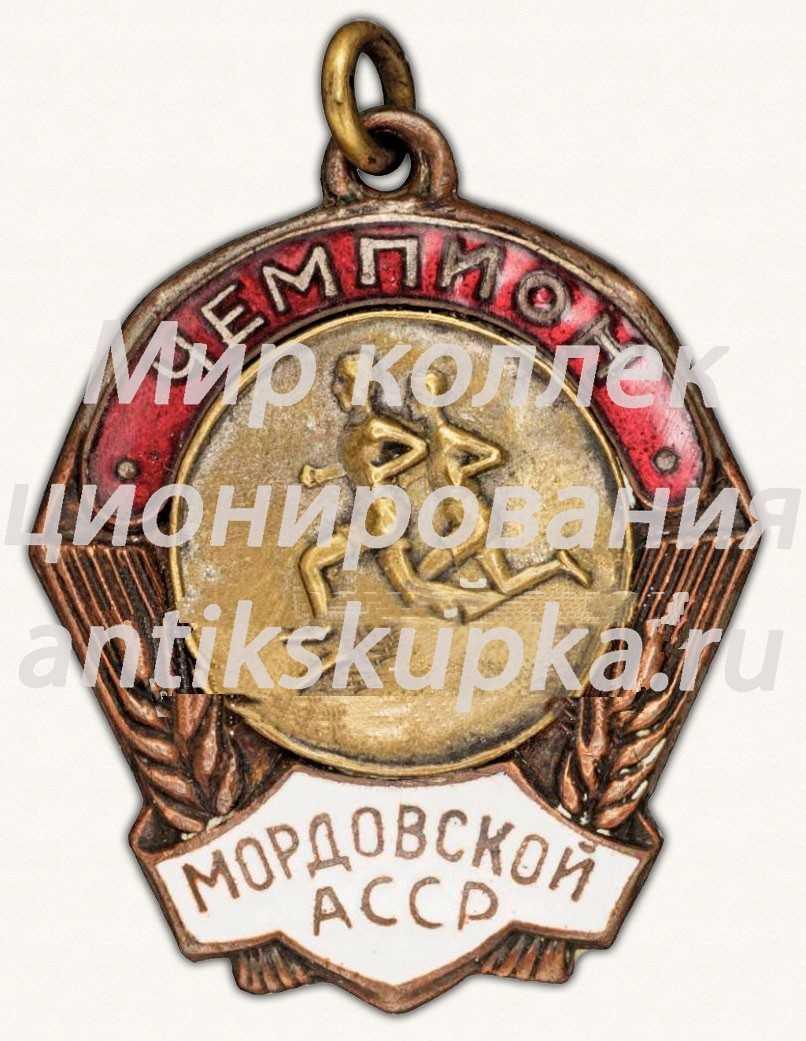 Жетон «Чемпион первенства Мордовской АССР»