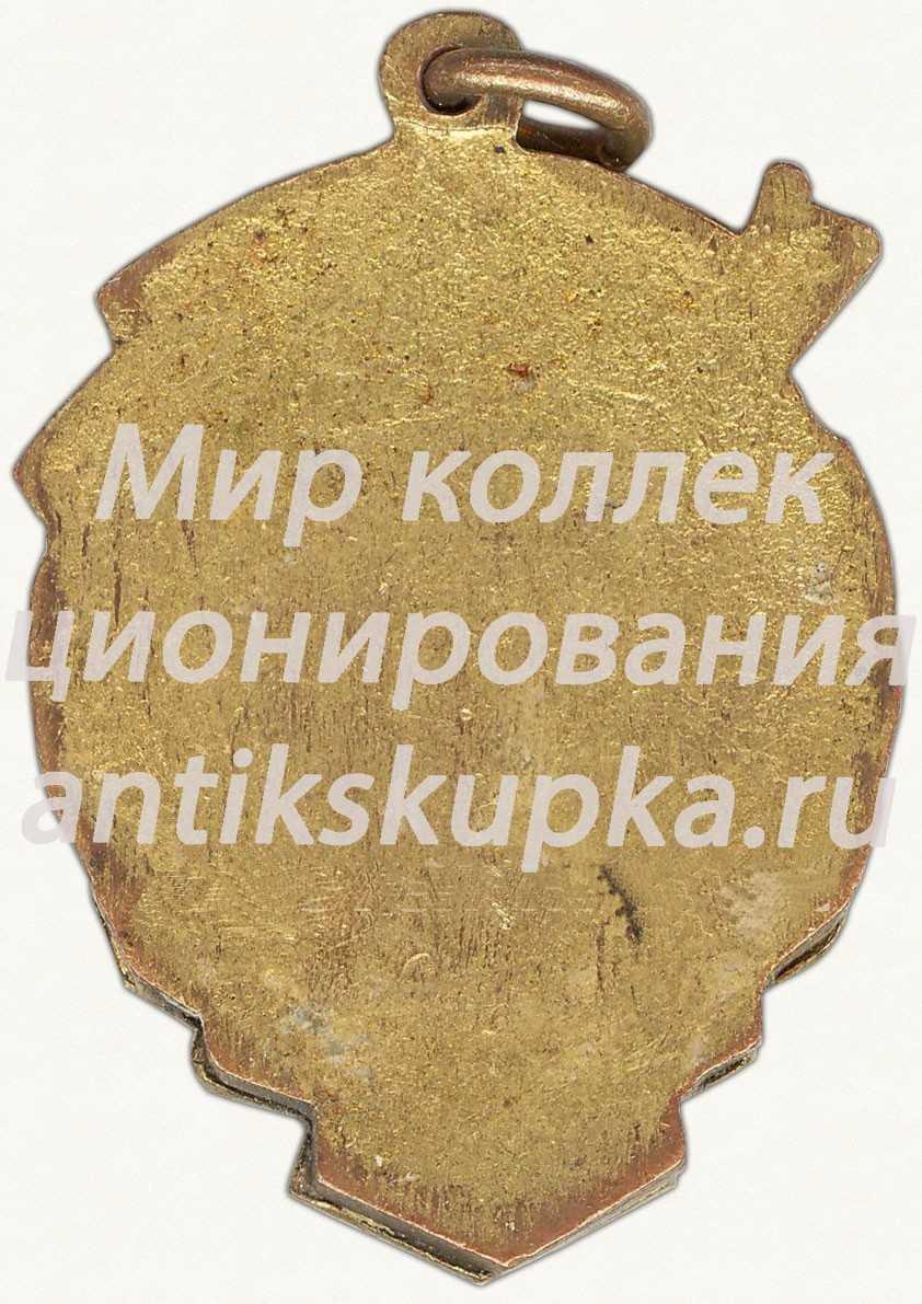 Жетон чемпиона первенства ДСО «Трудовые резервы». Лыжные гонки. 1948