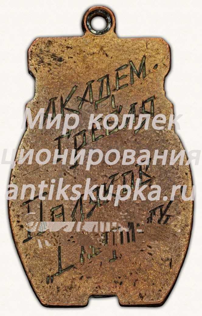 Жетон чемпиона первенства Москвы. 1939