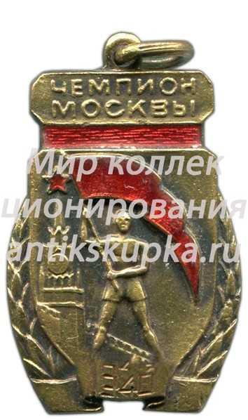 Жетон чемпиона первенства Москвы. 1940
