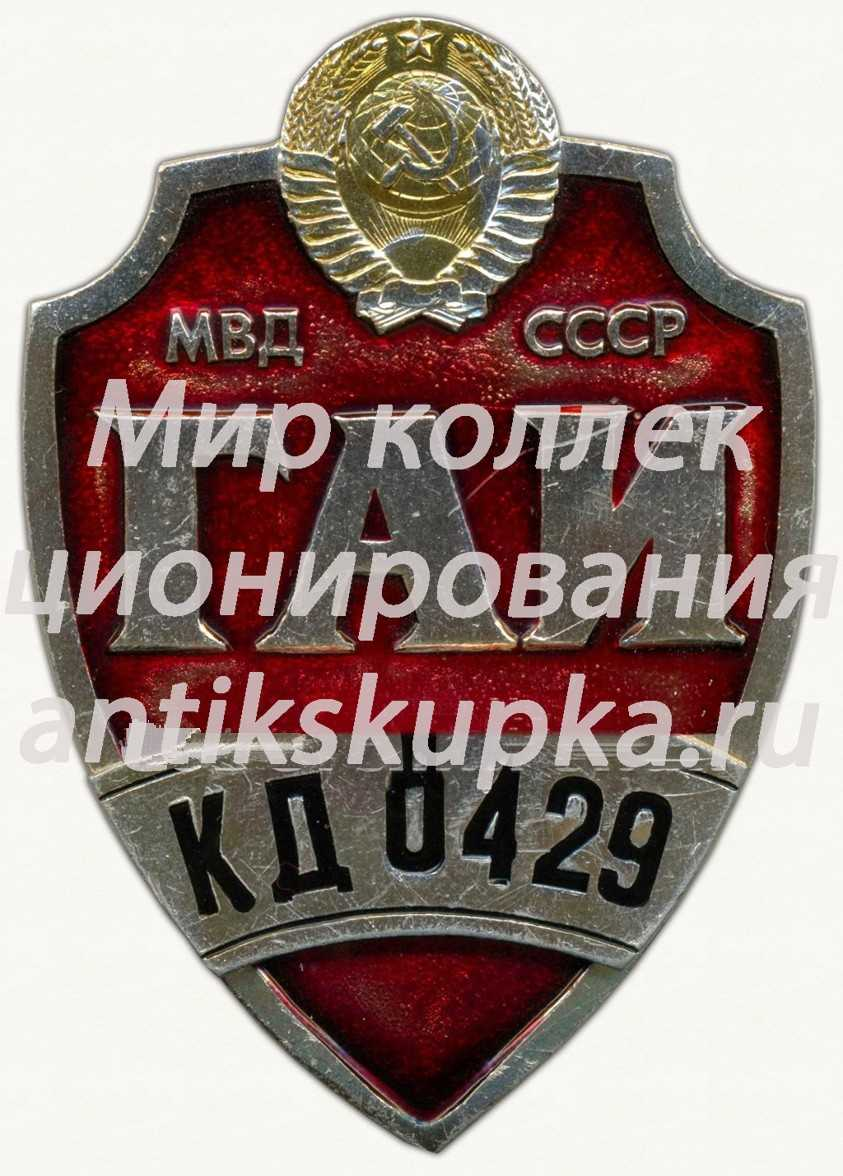 Жетон «ГАИ МВД СССР»