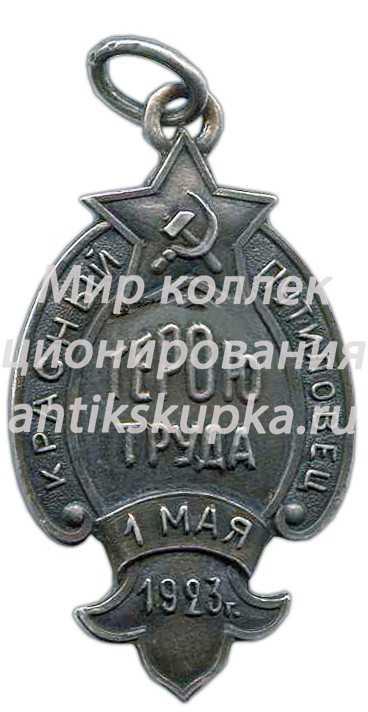 Жетон «Герою труда. Завод «Красный путиловец»»