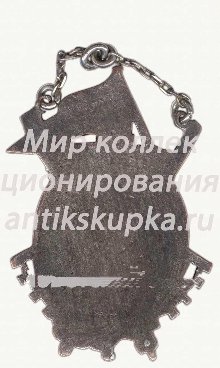 Жетон гребного клуба «Красная звезда»