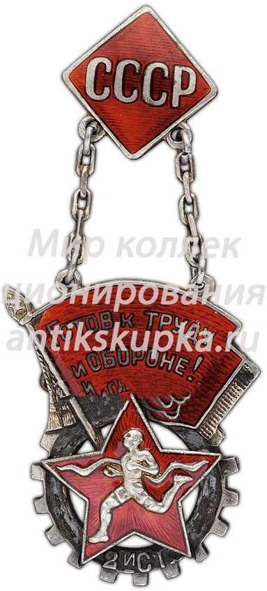 Жетон «ГТО СССР (Готов к труду и обороне!) 2-й ступени»