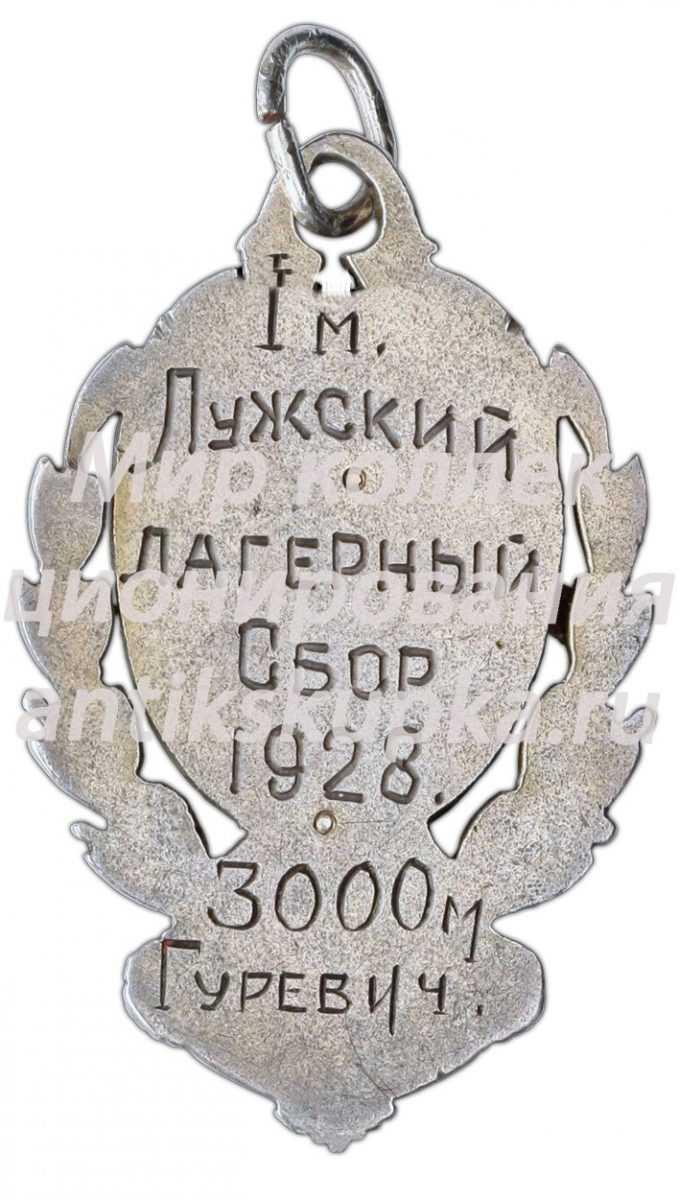 Жетон «I место. Лужский лагерный сбор 1928 г.»