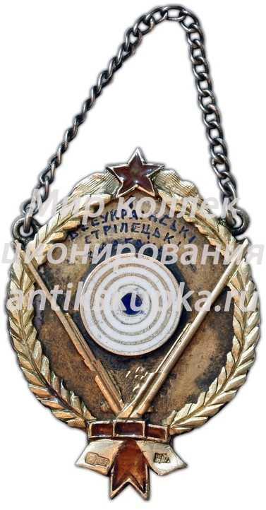 Жетон «I приз всеукраинских стрелковых состязаний»