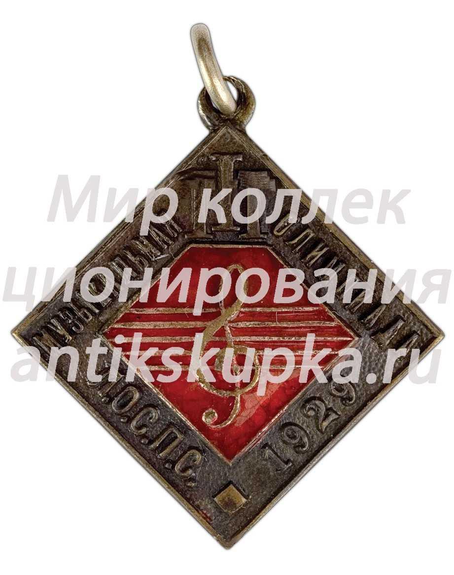 Жетон «III музыкальная олимпиада ЛОСПС»