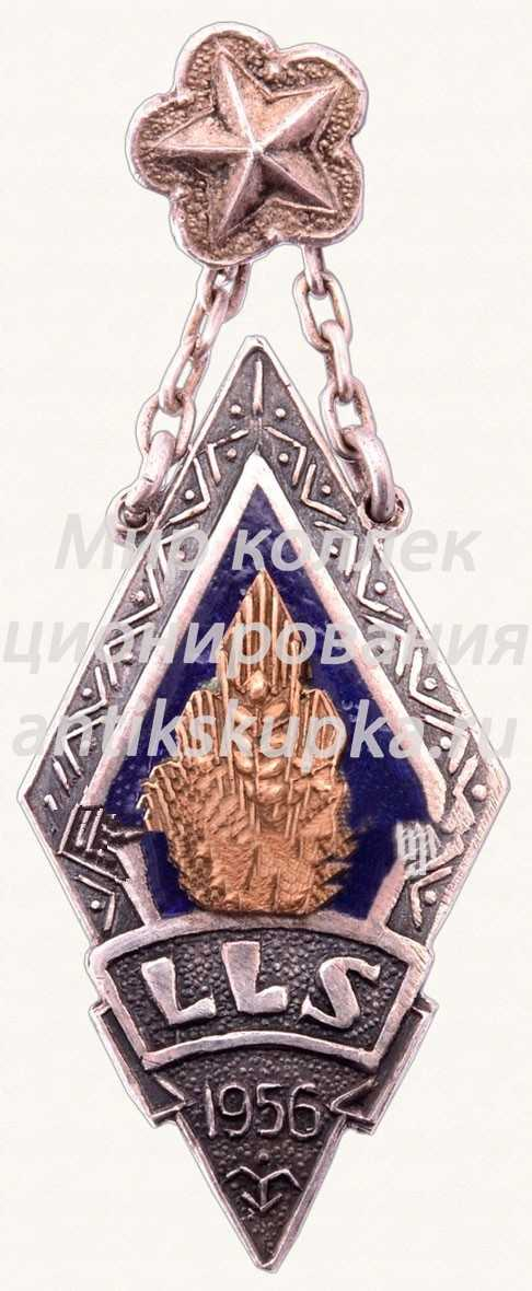 Жетон «Лиепайская сельскохозяйственная школа (LLS). 1956»