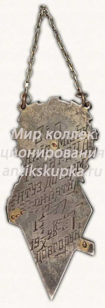 Жетон «Лучшему энтузиасту КЧЗ от Киевского городского совета» 2