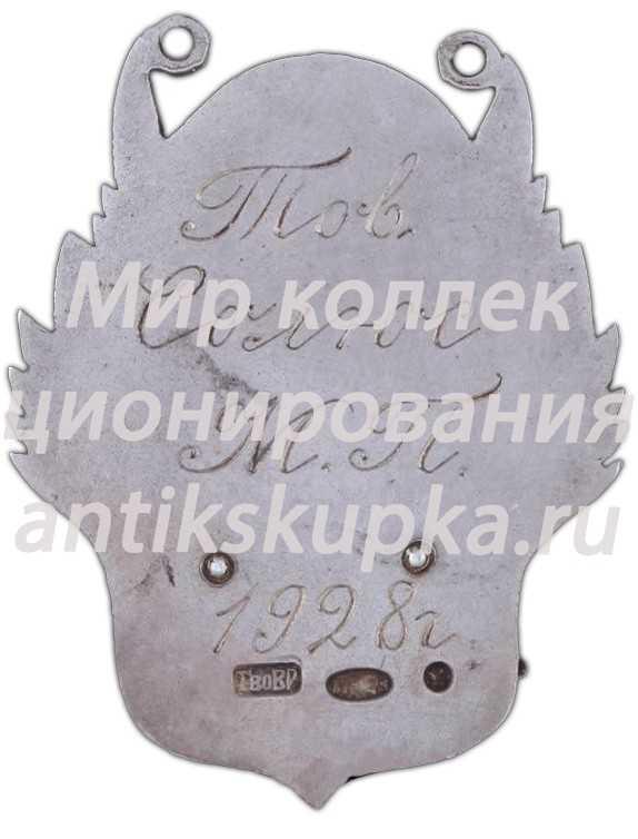 Жетон «Объединенная артиллерийско-танковая школа»