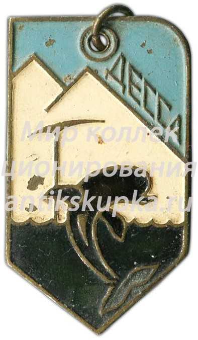 Жетон «Одесская секция альпинистов. 1933-1966»