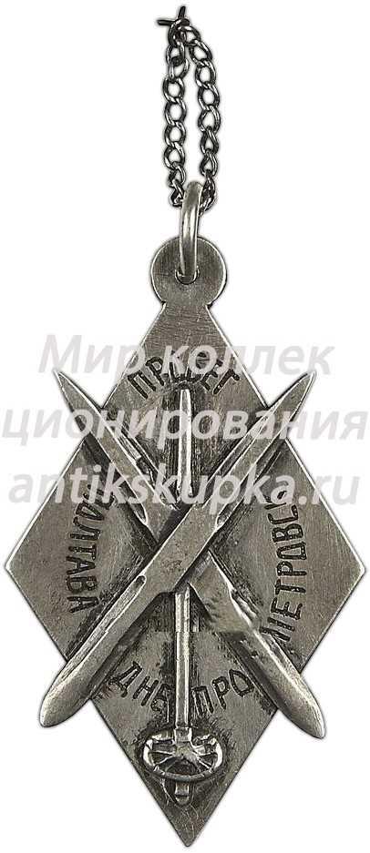 Жетон ОСОАВИАХИМ СССР. Пробег Полтава Днепропетровск