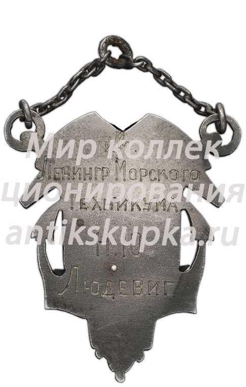 Жетон парусных соревнований «имени Ленинградского Морского техникума»