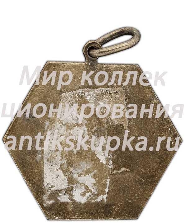 Жетон первенства школьников РСФСР. Гимнастика. 1941