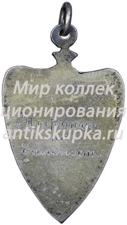 Жетон первенство РККА. Ныряние на дальность