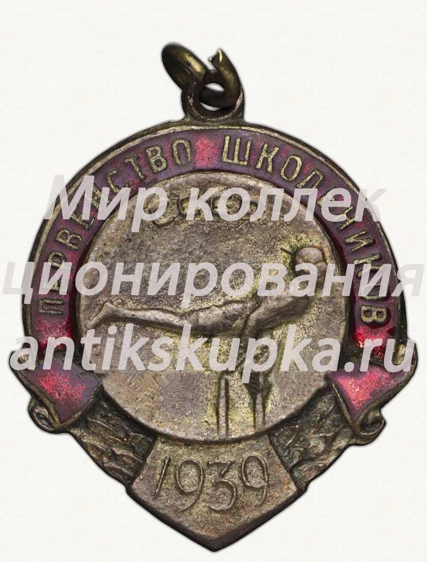 Жетон «Первенство школьников РСФСР. Гимнастика. 1939»