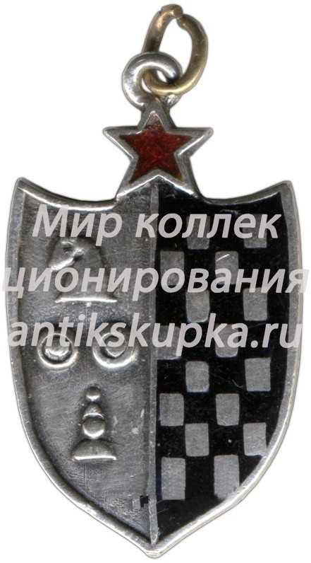 Жетон по шахматам-шашкам 1-й приз г.Ганджа