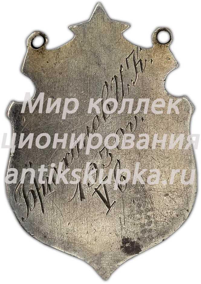 Жетон-приз Центрального комитета физкультуры ВЦСПС