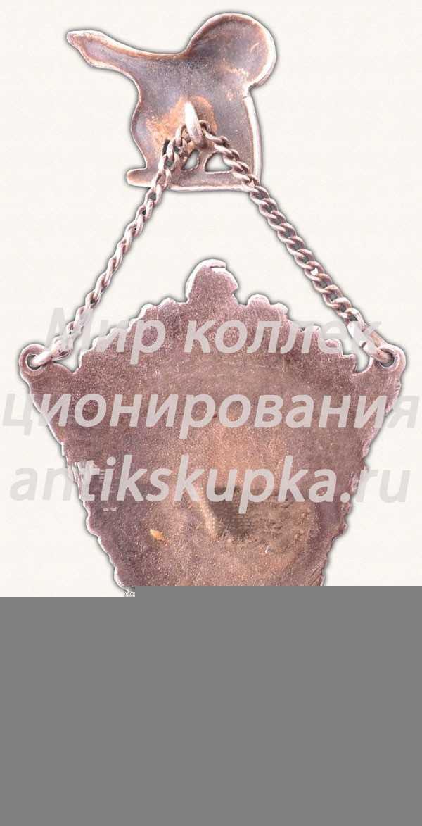 Жетон «Райскумская школа лесного хозяйства (RMS). I выпуск. 1957»