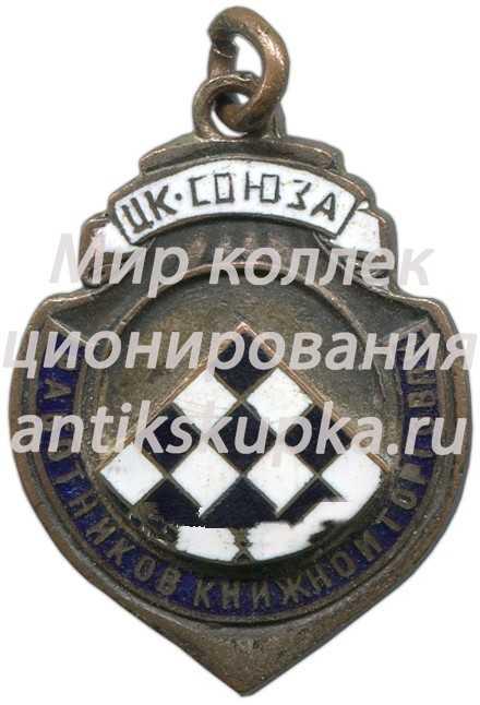 Жетон шахматного турнира центрального комитета союза работников книжной торговли